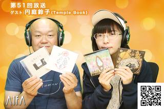 なんのこっちゃい西山。今も青春、我がライブ人生 第51回放送 ゲスト:円庭鈴子(Temple Book)
