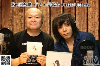 なんのこっちゃい西山。 今も青春、我がライブ人生 第69回放送 ゲスト:岡敬士(Kebab Records)