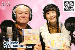 なんのこっちゃい西山。今も青春、我がライブ人生 第63回放送 ゲスト:西山小雨(ミュージシャン)