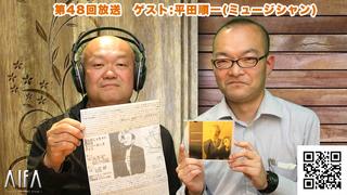 なんのこっちゃい西山。今も青春、我がライブ人生 第48回放送 ゲスト:平田順一(ミュージシャン)