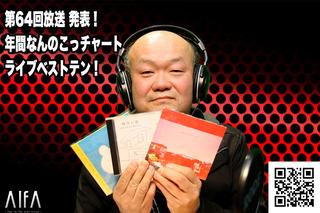 なんのこっちゃい西山。今も青春、我がライブ人生 第64回放送 発表!年間なんのこっチャートライブベストテン!