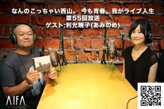 なんのこっちゃい西山。今も青春、我がライブ人生 第55回放送 ゲスト:利光暁子(あみのめ)