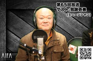 なんのこっちゃい西山。今も青春、我がライブ人生 第65回放送 ゲスト:我謝壱美(ミュージシャン)