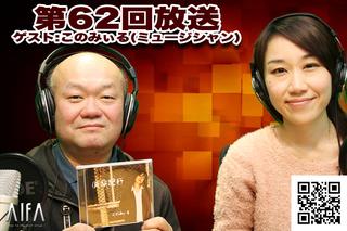 なんのこっちゃい西山。今も青春、我がライブ人生 第62放送 ゲスト:このみぃる(ミュージシャン)