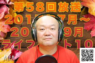 なんのこっちゃい西山。今も青春、我がライブ人生 第58回放送 2017年7月~2017年9月ライブ ベスト10