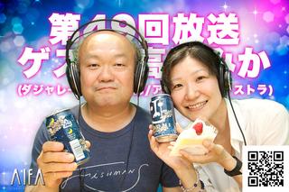 なんのこっちゃい西山。今も青春、我がライブ人生 第49回放送 ゲスト:高橋みか(ダジャレーベル/占い師/アキビンオオケストラ)