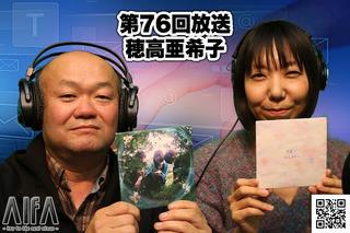 なんのこっちゃい西山。今も青春、我がライブ人生 第76回放送 ゲスト:穂高亜希子