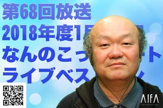 なんのこっちゃい西山。今も青春、我がライブ人生 第68回放送 2018年度1月~3月なんのこっチャート ライブベストテン