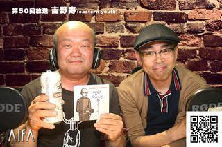 なんのこっちゃい西山。今も青春、我がライブ人生 第50回放送 ゲスト:吉野寿(eastern youth)