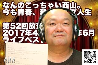 なんのこっちゃい西山。今も青春、我がライブ人生 第52回放送 2017年4月~2017年6月ライブベスト10
