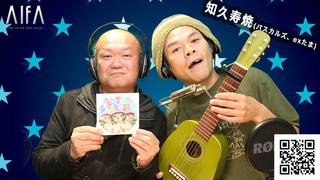 なんのこっちゃい西山。今も青春、我がライブ人生 第47回放送 ゲスト:知久寿焼(パスカルズ、exたま)