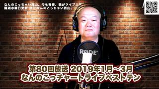 なんのこっちゃい西山。今も青春、我がライブ人生 第80回放送 2019年1月〜3月なんのこっチャートライブベストテン