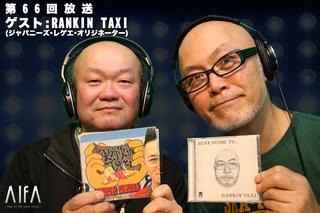 なんのこっちゃい西山。今も青春、我がライブ人生 第66回放送 ゲスト:RANKIN TAXI(ジャパニーズ・レゲエ・オリジネーター)