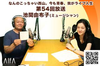 なんのこっちゃい西山。今も青春、我がライブ人生 第54回放送 ゲスト:池間由布子(ミュージシャン)