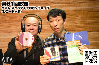 なんのこっちゃい西山。今も青春、我がライブ人生 第61回放送 ゲスト:スッパマイクロパンチョップ(レコード水越)