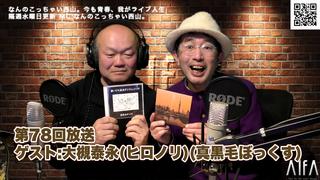 なんのこっちゃい西山。今も青春、我がライブ人生 第78回放送 ゲスト:大槻泰永(ヒロノリ)(真黒毛ぼっくす)