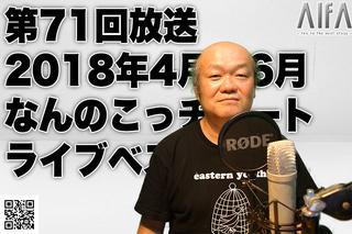 なんのこっちゃい西山。今も青春、我がライブ人生 第71回放送 2018年4月〜6月なんのこっチャートライブベストテン