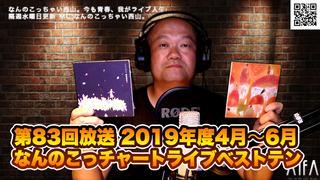 なんのこっちゃい西山。今も青春、我がライブ人生 第83回放送 2019年度4月〜6月 なんのこっチャートライブベストテン
