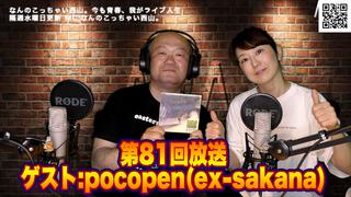 なんのこっちゃい西山。今も青春、我がライブ人生 第81回放送 ゲスト:pocopen(ex-sakana)