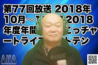 なんのこっちゃい西山。今も青春、我がライブ人生 第77回放送 2018年10月〜12月&2018年度年間なんのこっチャートライブベストテン