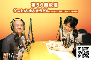 なんのこっちゃい西山。今も青春、我がライブ人生 第56回放送 ゲスト:ふゆふきうどん(プライヴェートロックンローラー)