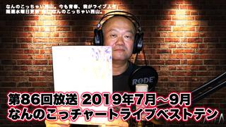 なんのこっちゃい西山。今も青春、我がライブ人生 第86回放送 2019年7月〜9月なんのこっチャートライブベストテン