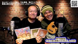 なんのこっちゃい西山。今も青春、我がライブ人生 第79回放送 ゲスト:知久寿焼(パスカルズ、exたま)