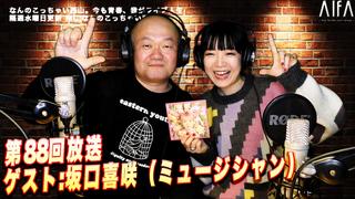 なんのこっちゃい西山。 今も青春、我がライブ人生 第88回放送 ゲスト:坂口喜咲(ミュージシャン)