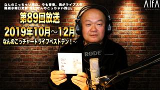 なんのこっちゃい西山。今も青春、我がライブ人生 第89回放送 2019年10月〜12月なんのこっチャートライブベストテン!〜