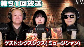なんのこっちゃい西山。今も青春、我がライブ人生 第91回放送 ゲスト:シクスシクス(ミュージシャン)