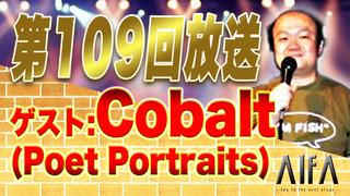なんのこっちゃい西山。今も青春、我がライブ人生 第109回放送 ゲスト:Cobalt(Poet Portraits)